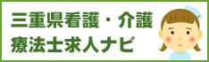 三重県看護・介護・療法士求人ナビ
